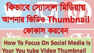 wellcome to degetal marketing how to focus on social media is YouTube video thumbnails