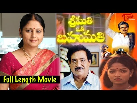 Srimathi Oka Bahumathi Telugu Full Length Movie | Jayasudha, Chandra Mohan, Naresh