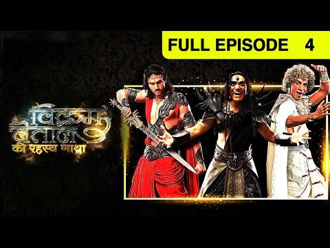 Vikram Betaal | HIndi Serial | Full Episode - 4 | And TV