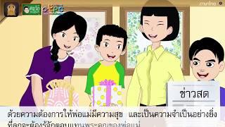 สื่อการเรียนการสอน แผนภาพโครงเรื่อง ออมไว้กำไรชีวิต ป.4 ภาษาไทย