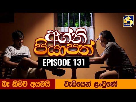 Agni Piyapath Episode 131 || අග්නි පියාපත්  ||  10th February 2021
