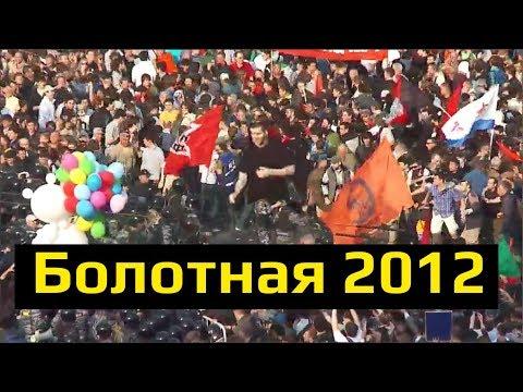 Минаев Live - Митинг 6 мая 2012 ПОЛНАЯ ВЕРСИЯ