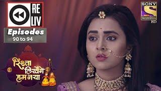 Weekly Reliv - Rishta Likhenge Hum Naya - 12th Mar to 16th Mar 2018 - Episode 90 to 94