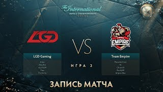 LGD vs Empire, The International 2017, Групповой Этап, Игра 2