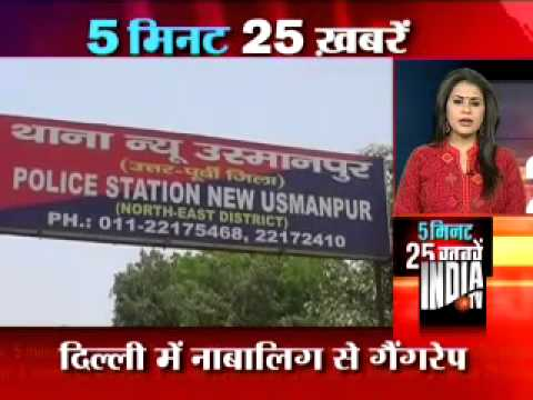 5 minute - Watch India's Fastest News Bulletin at breakneck speed on India TV in its 5 Minute 25 Khabarein programme. For more content go to http://http://www.indiatvne...
