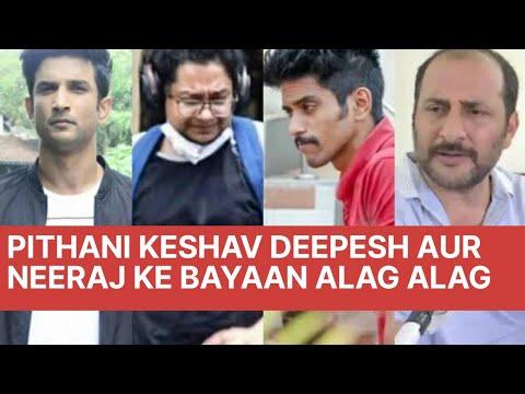Pithani Neeraj Deepesh Aur Keshav Ke Bayaan Alag Alag l CBI Ka Shaq Aur Badha l