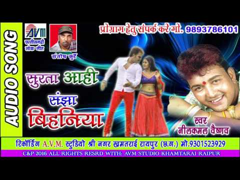 नीलकमल वैष्णव-chhattisgarhi Song-सुरता आही संझा-new Hit-cg Lok Geet-hd Video 2017-avm 9301523929