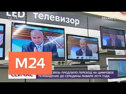 сколько стоит цифровое телевидение в москве
