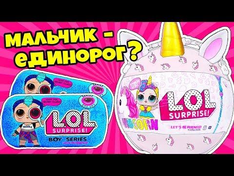 Купить куклу ЛОЛ сюрприз в Минске недорого, цены на LOL