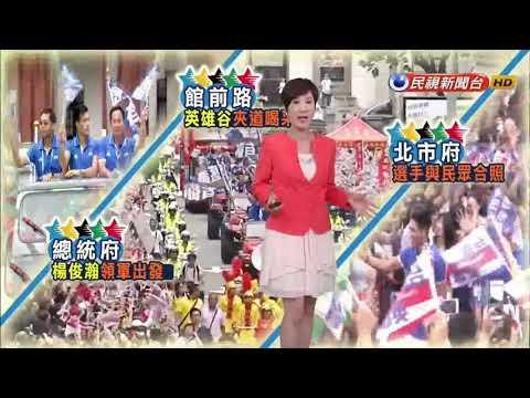 台灣英雄遊行 「英雄谷」萬人空巷