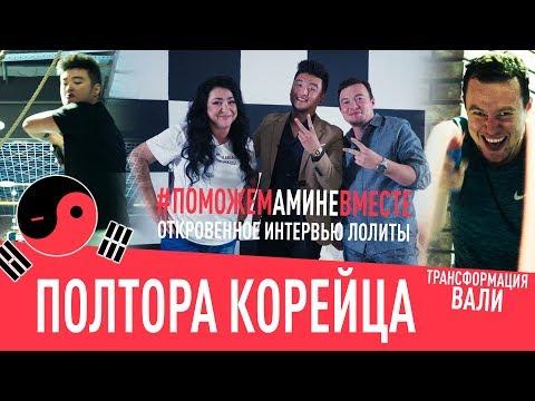 Откровенное интервью Лолиты трансформация Вали поможем Амине / ПолтораКорейца - DomaVideo.Ru