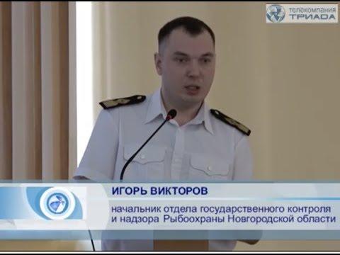 В Великом Новгороде прошло заседание рыбохозяйственного совета