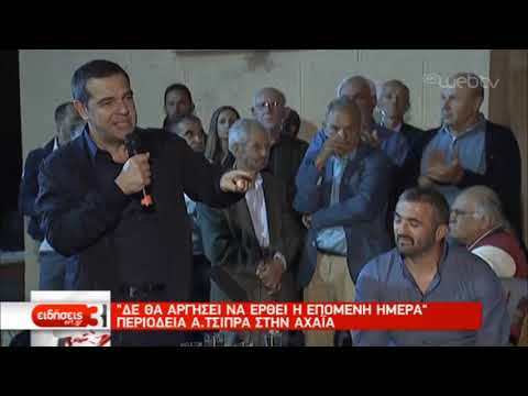Κριτική του Α. Τσίπρα από την Πάτρα για τους χειρισμούς στο ΚΕΘΕΑ & τη νομική σχολή | 15/10/19 | ΕΡΤ