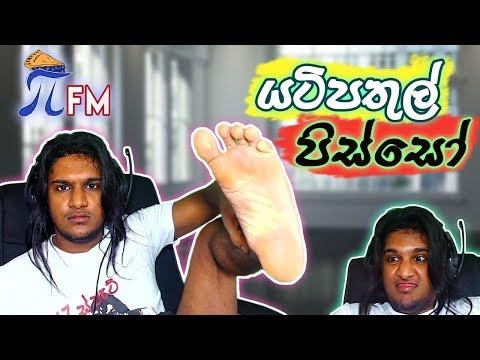 යටිපතුල් ලෙවකන පිස්සෝ (Feet ලෙඩ්ඩු) - Pie FM