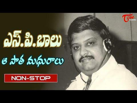 S.P.Balu Aa Pata Madhuralu | Telugu Old Golden Video Songs Jukebox | Old Telugu Songs