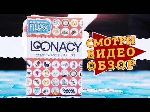 Видео - Loonacy