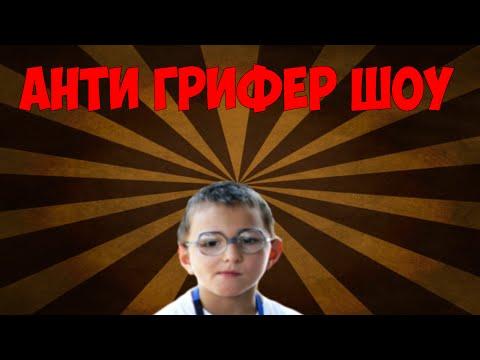 Анти-Грифер Шоу   БОМБЯЩИЙ АГРО ШКОЛЬНИК   #31