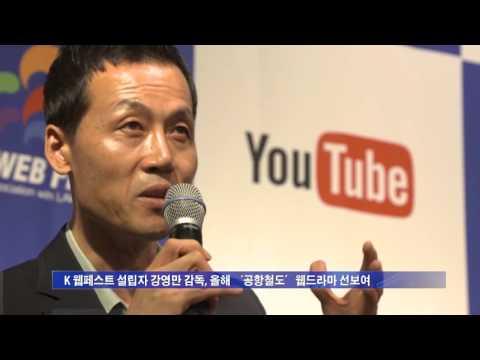 웹드라마, 할리우드도 주목 4.22.16 KBS America News