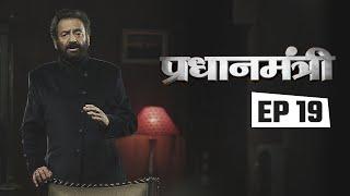 Pradhanmantri - Episode 19: The assasination of Rajiv Gandhi full download video download mp3 download music download