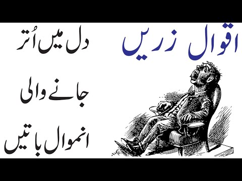 Best quotes - Life Changing Motivational Quotes About Life Friendship Relationship Best Aqwal E Zareen In Urdu