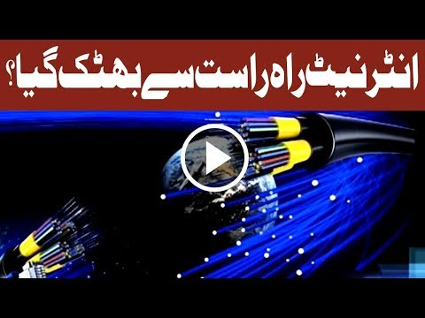 Flights Delayed on Rawalpindi Airport Because of Internet | Headlines 12 PM | 6 August | Dunya News