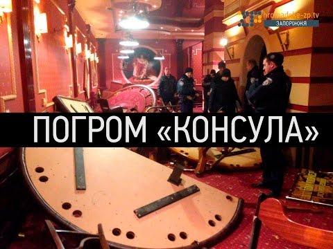Відео погрому підпільного казино у Запоріжжі