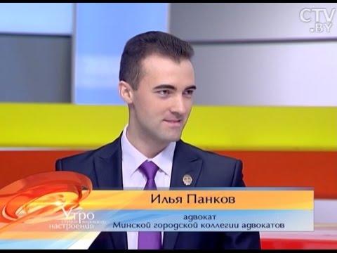 Оскорбление в Интернете (СТВ, Утро) - Илья Панков, адвокат (Минск)