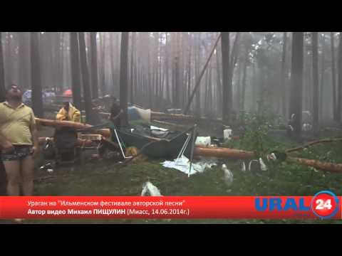 Челябинск ураган на фестивале есть погибшие