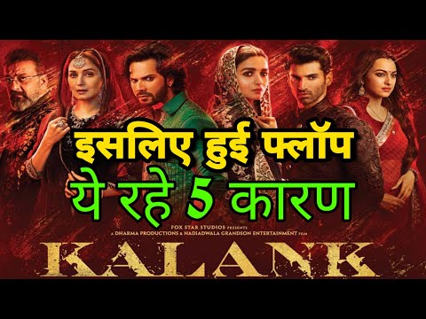 5 Reasons Why Kalank Is the Biggest Flop Of Bollywood 2019, Varun, Alia, Sanjay, Madhuri