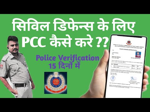 How To Apply Online PCC | Civil Defence PCC Delhi | Apply Police Verification Form Step by step