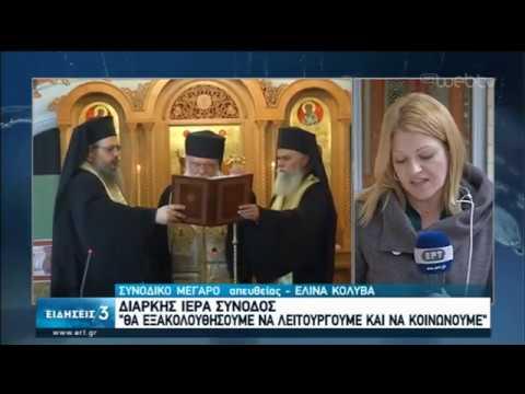 Ιερά Σύνοδος της Εκκλησίας της Ελλάδος: Ο κορονοϊός δεν μεταδίδεται με τη Θεία Κοινωνία |9/3/20| ΕΡΤ