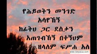 Igziabiher Awaki New By Pastor Tamirat