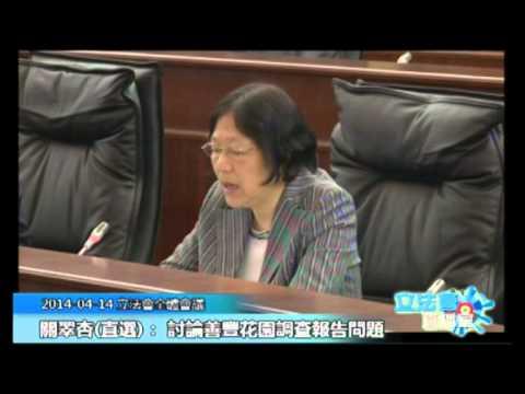 關翠杏20140414立法會議
