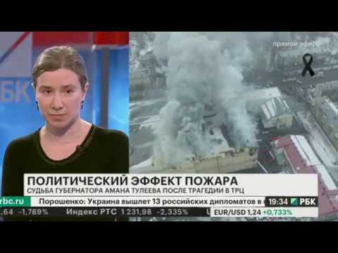 Политолог о трагедии в Кемерово и будущем Тулеева
