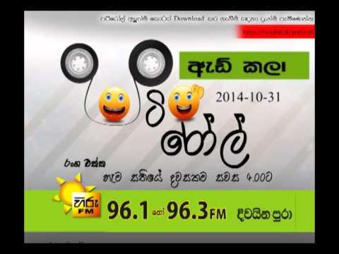 Hiru FM  Patiroll 2014 10 31  Friday Special  Ad Kala (ඇඩ් කලා )