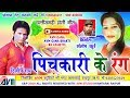 दिलीप राय-Cg Holi Song-Pichkari Ke Rang-Dilip Ray-New Hit Chhattisgarhi Geet Video HD 2018