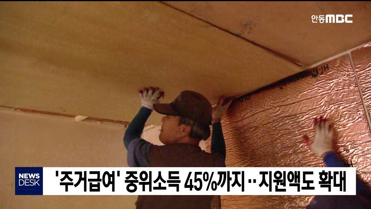 '주거급여' 중위소득 45%까지··지원액도 확대
