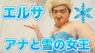 【アナと雪の女王】エルサのコスプレ&メイクしてみた!【ヒカキンTV】