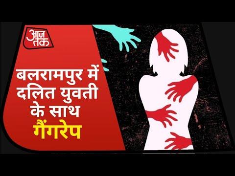 UP: Hathras के बाद Balrampur में दलित युवती के साथ Gangrape, पीड़िता की मौत