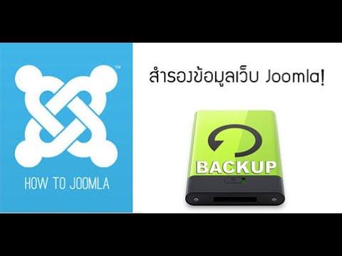 การติดตั้ง Akeeba Backup เพื่อสำรองข้อมูลเว็บ Joomla!