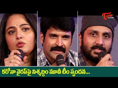 NIshabdham Movie Team About కరోనా Virus | Anushka Shetty | Subba Raju | TeluguOne Cinema