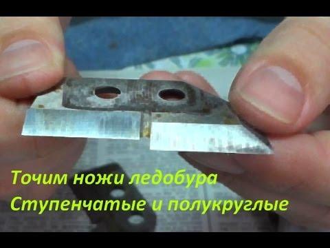 Как наточить нож ледобура в домашних условиях