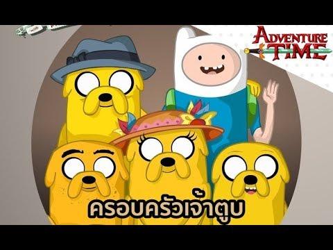 ครอบครัวเจ้าตูบ - [Adventuretime]