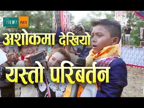 (पहिला भन्दा अशोक परिबर्तन भए, चितवनका हजारौ दर्शकलाई यसरि मोहोनी लगाए Ashok & Tanka - Duration: 25 minutes.)