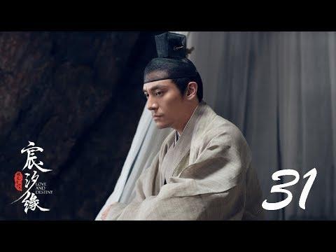 宸汐緣 Love And Destiny 31 張震 倪妮 CROTON MEGAHIT Official