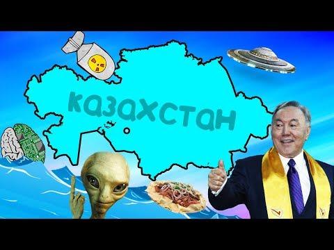 ПОЧЕМУ КАЗАХСТАНУ НЕ СТРАШЕН АПОКАЛИПСИС - DomaVideo.Ru