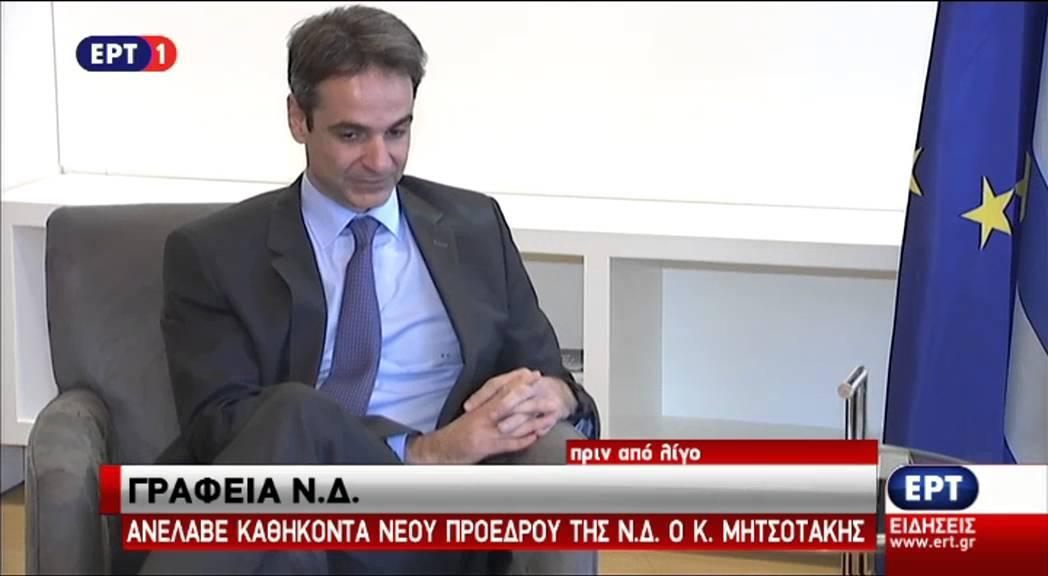 Απόσπασμα από τη συνάντηση Κ. Μητσοτάκη – Γ. Πλακιωτάκη