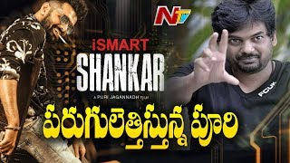 Director Puri Jagannadh Speedups Ismart Shankar Movie Works | Box Office | NTV