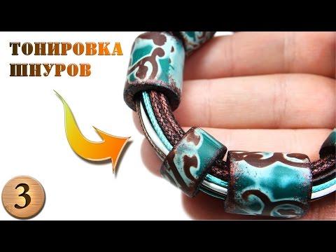 ТОНИРОВКА ШНУРОВ  -  Браслет из бусин цилиндров / Светлана Няшина