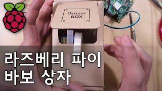 #8 라즈베리 파이 - 라즈베리 파이 바보 상자
